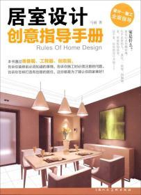 居室设计创意指导手册