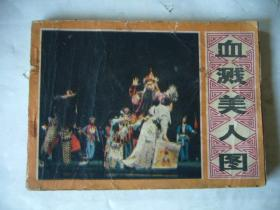 戏剧连环画册:血溅美人图