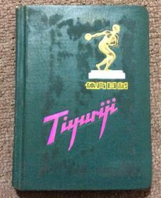 50年代 体育日记本(未使用)