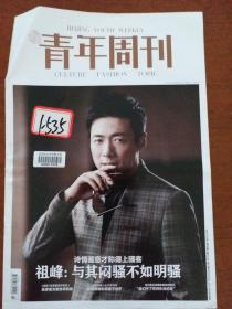 北京青年周刊2016.06.09第23期(祖峰)