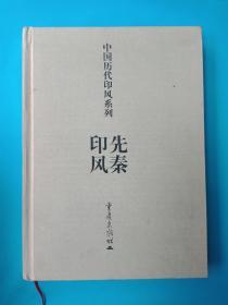 中國歷代印風系列《先秦印風》16開精裝 1999年一版一印(缺護封)