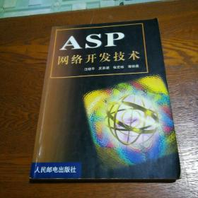 ASP网络开发技术