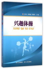 兴趣体操 杨红 刘智丽 李德华 四川人民出版社 9787220083747