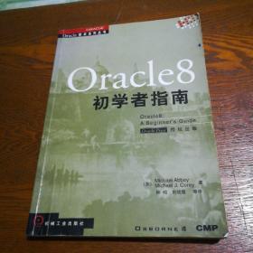 Oracle8初学者指南