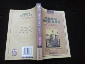 西湖佳话贪欣误红风传(新书放置旧)