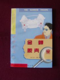 学生趣味英语读物:侦探系列2:金蝉脱壳案(英汉对照)