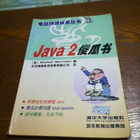 Java 2 傻瓜书
