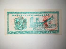 债券、望江县自来水厂改扩建工程社会集资债券 (绿色)