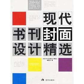 现代书刊封面设计精选