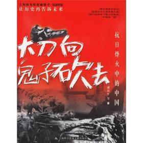 大刀向鬼子砍去:抗日烽火中的中国