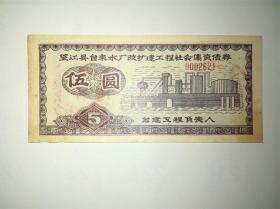 债券、望江县自来水厂改扩建工程社会集资债券