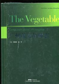 广州蔬菜品种志