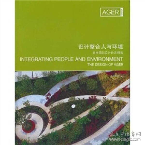设计整合人与环境  意格国际设计作品精选