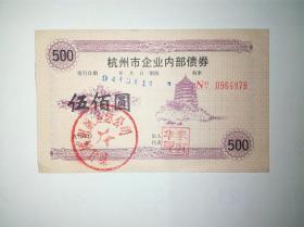 债券、杭州市企业内部债券