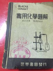 勃康实用化学题解   民国三十七年出版