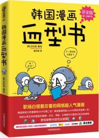 韩国漫画血型书 正版 朴东宣 9787113112448 中国铁道出版社 正品书店