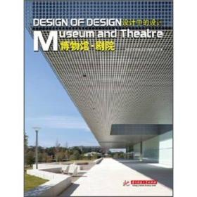 设计中的设计:博物馆·剧院