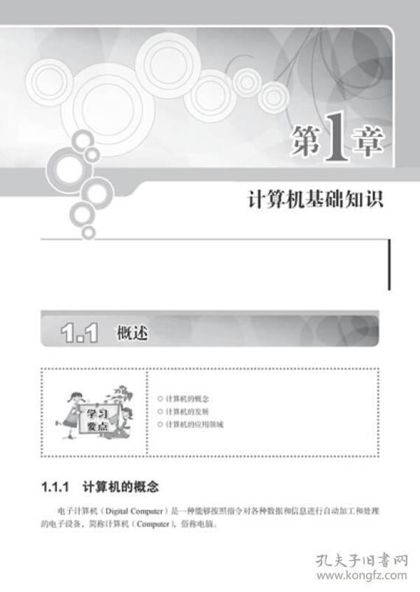 计算机应用基础(Windows XP+Office 2003)(含职业模块)