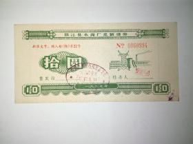 债券、江苏省邗江县水泥厂定额债券