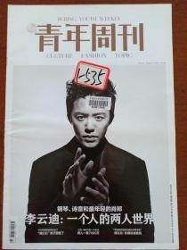 北京青年周刊2016.06.02第22期(李云迪)