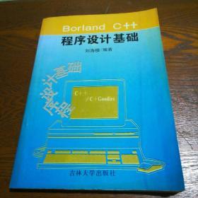 Borland  C++程序设计基础