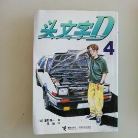 头文字D(4)