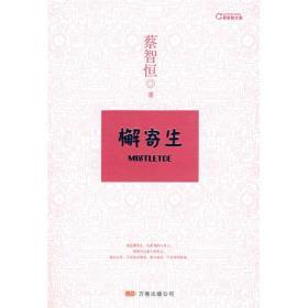 檞寄生蔡智恒万卷出版公司9787807593256