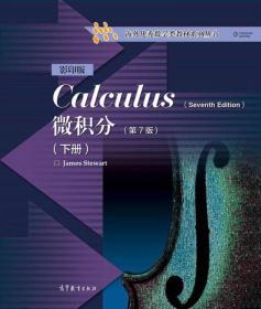 海外优秀数学类教材系列丛书:微积分(下册 第7版 影印版)