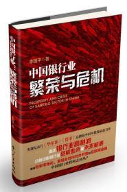 中国银行业:繁荣与危机