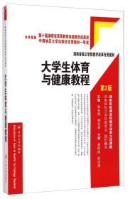 大学生体育与健康教程(第2版)/湖南省独立学院教学改革专用教材