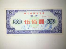 债券、1991年湖北省地方企业债券500元(冶金工业总公司)打孔剪角修补