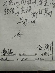 湖北省鄂州市名老中医[曹祥炎]开的中药处方单