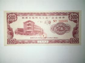 债券、湘潭市染料化工总厂企业债券