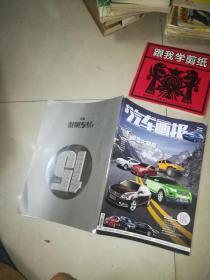 中国汽车画报 2011.11 15周年 1996--2011