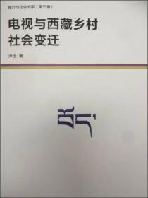 媒介与社会书系(第三辑):电视与西藏乡村社会变迁
