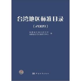 台湾地区标准目录(2009)