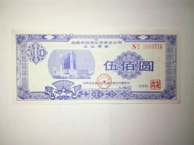 债券、湖南供销湘北贸易总公司企业债券500元(蓝色券)