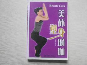 美体塑身瑜伽