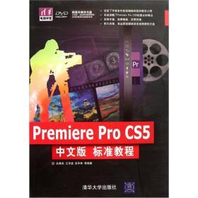 Premiere Pro CS5中文版标准教程