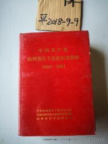 中国共产党长子县组织史资料(1933-1987)一版一印,仅印1500册