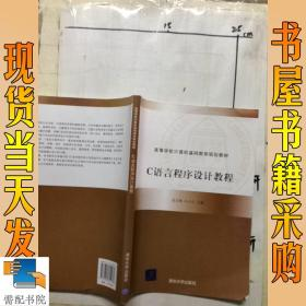 C语言程序设计教程(高等学校计算机基础教育规划教材)