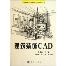 建筑装饰CAD