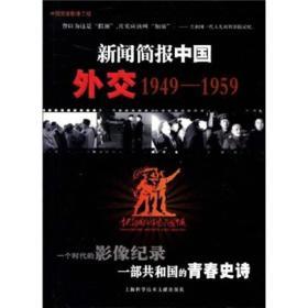 新闻简报中国:外交(1949-1959)