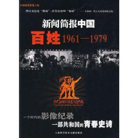 新闻简报中国百姓1961-1979
