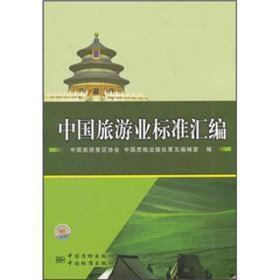 中国旅游业标准汇编