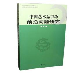 中国艺术品市场前沿问题研究
