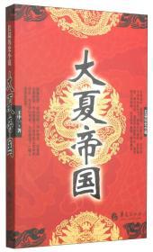 长篇历史小说--大夏帝国