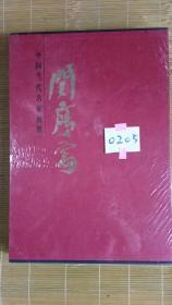 中国当代名家画集-关广富【精装8开大红袍】2006年1版1印;图书原价300元