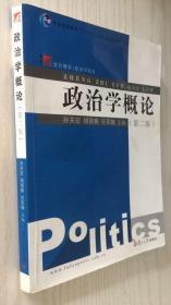 政治学概论(第二版)第2版 孙关宏
