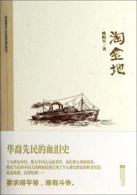 港台暨海外华人作家原创长篇小说丛书:淘金地欧阳昱江苏文艺